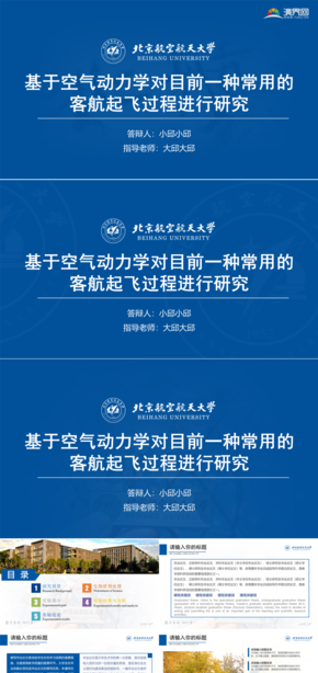蓝色北京航空航天大学北航论文答辩开题报告项目汇报精美PPT模板