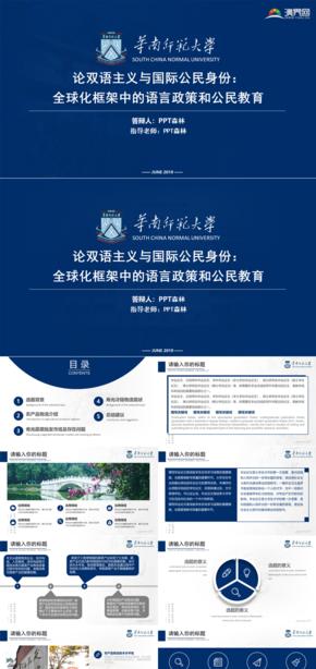 藍色華南師范大學華南師大論文答辯開題報告項目匯報精美PPT模板