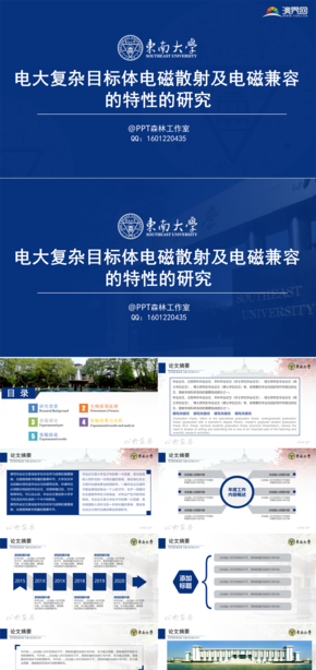 藍色東南大學論文答辯開題報告項目匯報精美PPT模板