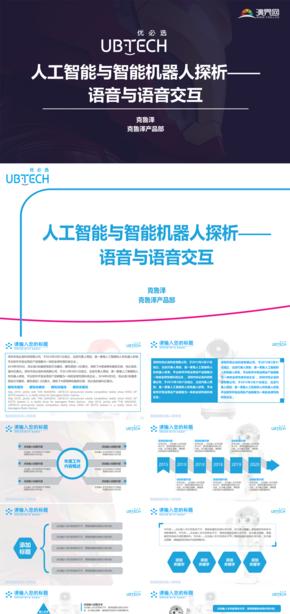 深圳優必選機器人公司PPT模板演講匯報科技模板