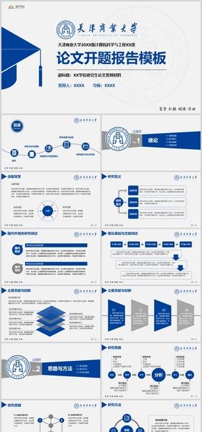 藍色天津商業大學論文答辯開題報告項目匯報PPT模板