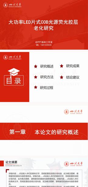 红色四川大学论文答辩项目汇报开题报告精美PPT模板