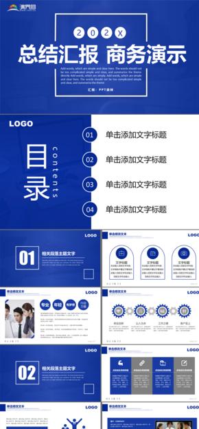 藍色(se)簡約 通用PPT模板(ban) 工作(zuo)總(zong)結 工作(zuo)匯(hui)報 工作(zuo)計(ji)劃 項目匯(hui)報 精美PPT模板(ban)