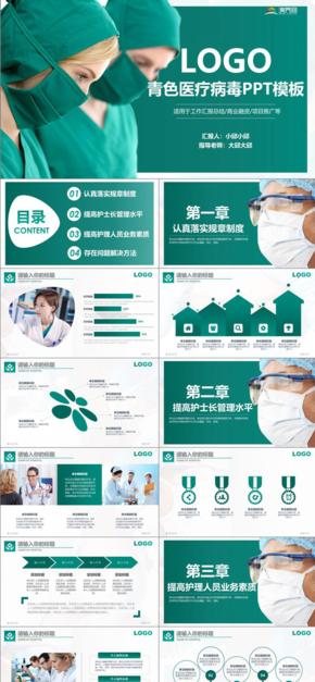 青色簡約 新型冠狀病毒 流感病毒 醫療衛生 醫院醫生 工作總結 工作匯報 項目匯報精美PPT模板