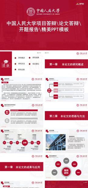 红色中国人民大学项目答辩/开题报告/论文答辩精美PPT模板