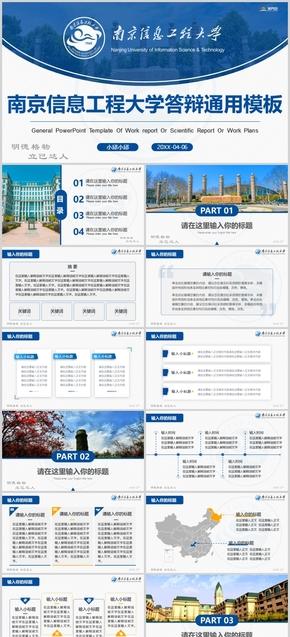 藍色南京信息工程大學論文答辯開題報告項目匯報精美PPT模板