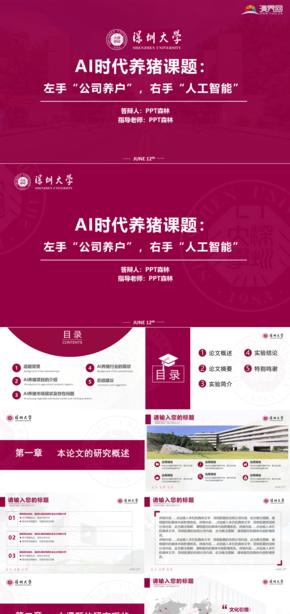 紫色深圳大學深大論文答辯項目匯報開題報告精美PPT模板