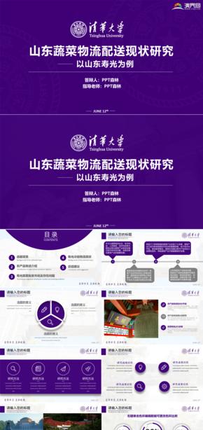紫色清華大學清華論文答辯開題報告項目匯報PPT模板