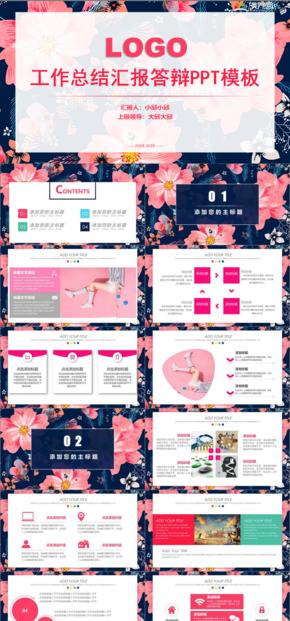 文艺花卉 粉红色调 工作汇报 工作总结 工作计划 项目答辩 会议PPT模板