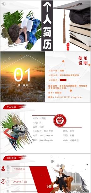 红色极简中国风自我简介模板