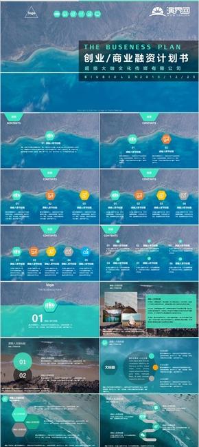大气海洋商务项目汇报PPT模板