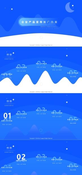 蓝色简约扁平工作汇报项目发布PPT模板