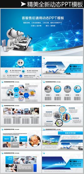 客服中心呼叫中心服務電話銷售ppt模板