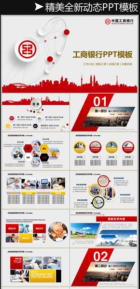 中國工商銀行工行理財金融動態PPT模板