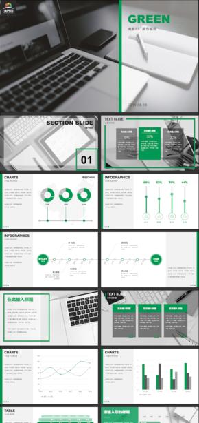2019绿色现代简约商务工作汇报PPT模板