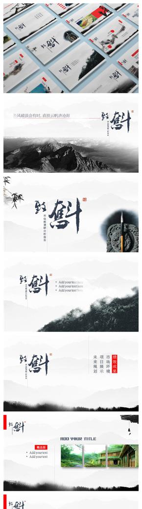 """""""致奋斗""""中国风动态素雅大气工作汇报总结模版"""
