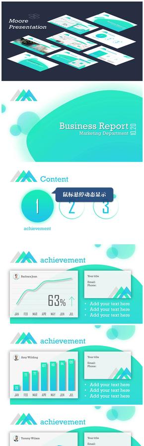 简约清新商业科技演示汇报交互模版(含可编辑图表,线性图标)