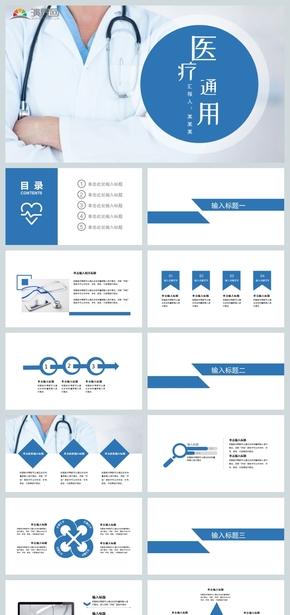 藍色簡約風智慧醫療健康醫療生態醫療醫院醫生醫療衛生系統PPT