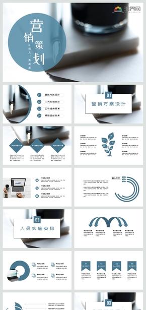 完整框架商务风营销策划商务咨询管理销售营销推广活动策划营销宣传方案PPT模板