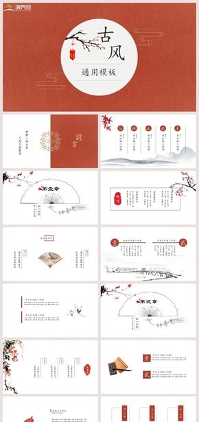 33页红色简约复古中国风工作汇报教育教学报告书毕业答辩企业文化宣传策划通用PPT模板