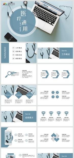 完整框架藍色簡約風現代醫療網絡醫療PPT