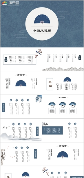 38页精美蓝色动态中国风通用PPT模板