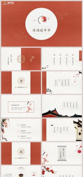 红色中国风古风总结汇报毕业答辩报告书教育工作通用PPT动态模板