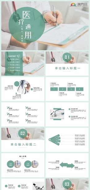 绿色简约动态医学医美医生护士医疗健康模板