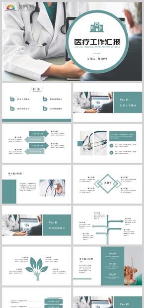 完整框架綠色商務風醫藥健康醫療醫學醫生護士工作匯報PPT