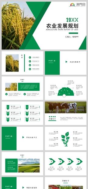 绿色商务风智慧农业现代农业农村发展规划PPT