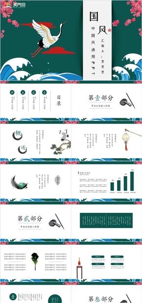 绿色复古创意新式中国风模板
