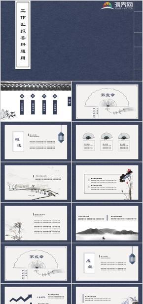 蓝色中国风古风总结汇报毕业答辩报告书教育工作通用PPT动态模板