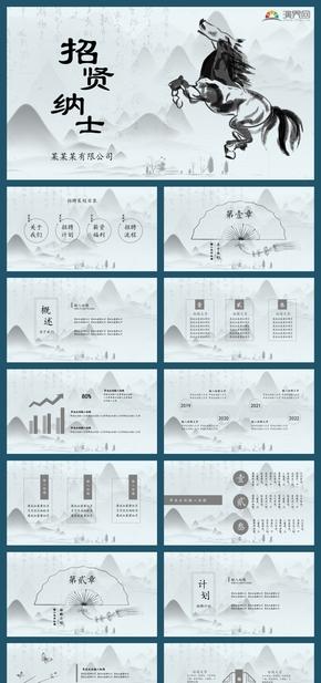 精美古风动态企业人才招聘完整框架水墨千里马中国风元素PPT模板