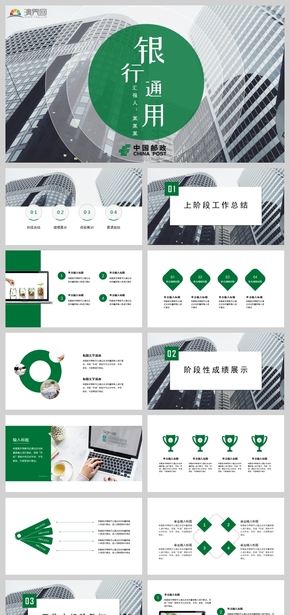 绿色简约金融投资理财邮政银行工作汇报述职报告年中总结通用PPT