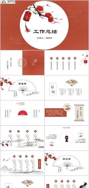 40页古风大气精美动态红色中国风通用PPT模板