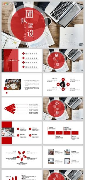 红色简约团队建设PPT模板