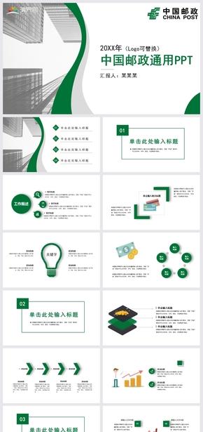 Logo可更改绿色简约风金融投资理财中国邮政通用PPT模板