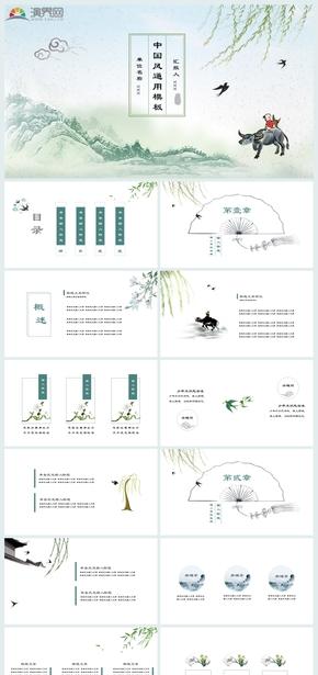 绿色简约复古小清新中国风工作总结毕业答辩教学培训诗词演讲二十四节气习俗介绍通用PPT模板