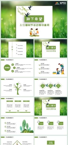 绿色小清新完整框架植树节活动策划主题班会通用PPT