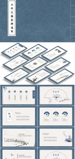 蓝色动态中国风古风工作总结汇报毕业答辩教育培训通用PPT模板
