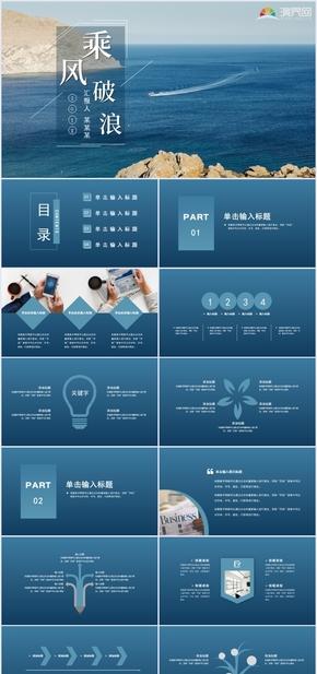 蓝色渐变简约高端商务工作报告新年工作计划工作总结工作汇报宽屏PPT模板