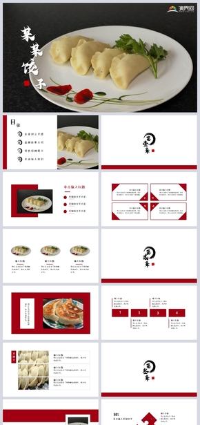 完整框架中国风饺子店招商加盟餐饮美食水饺商业计划书PPT