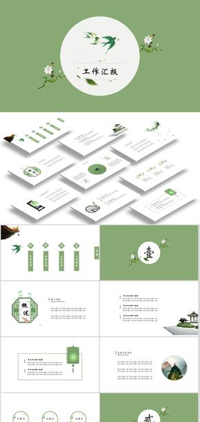 绿色动态中国风古风工作汇报总结毕业答辩报告书宣传教育通用PPT模板