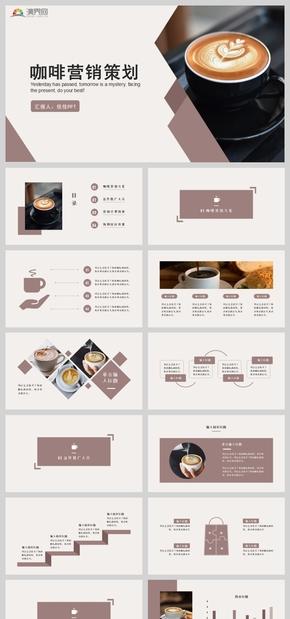 简约风咖啡营销策划咖啡宣传推广咖啡PPT