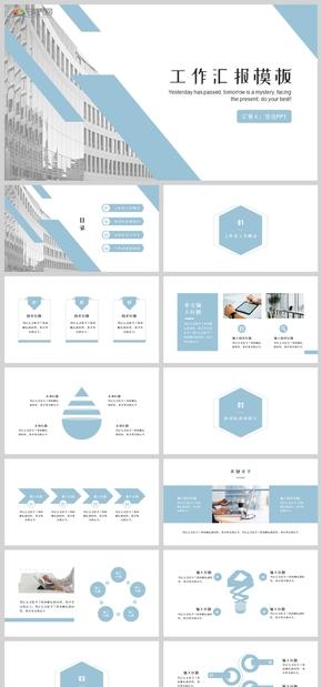 完整框架商务风计划总结工作汇报PPT