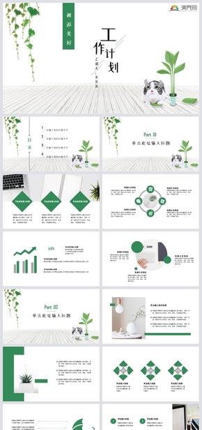 绿色小清新总结计划工作汇报述职报告通用PPT模板