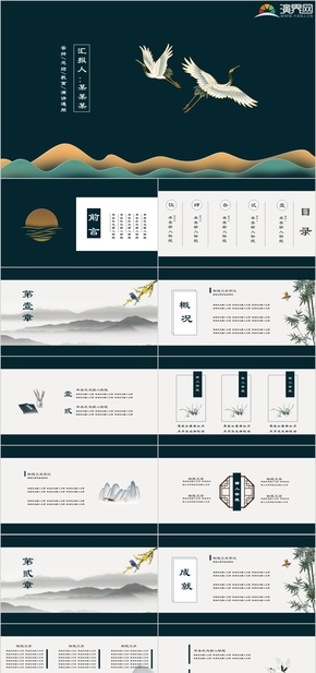37页动态中国风计划总结工作汇报毕业答辩报告书教育教学培训企业文化宣传策划通用PPT模板