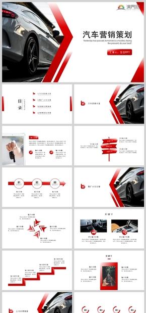 紅色大氣商務風汽車營銷策劃PPT
