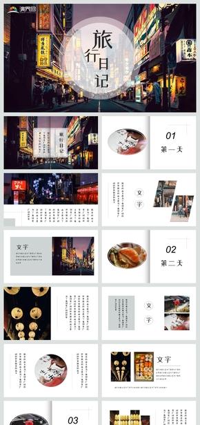小清新雜志風旅行日記旅游策劃總結景點宣傳旅游活動景區推廣旅游畫冊PPT模板