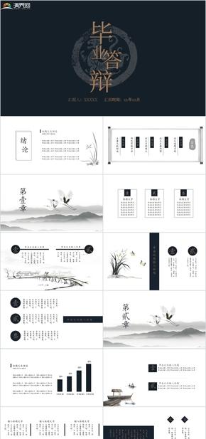 31页精美古风动态完整框架毕业答辩开题报告中国风通用PPT模板